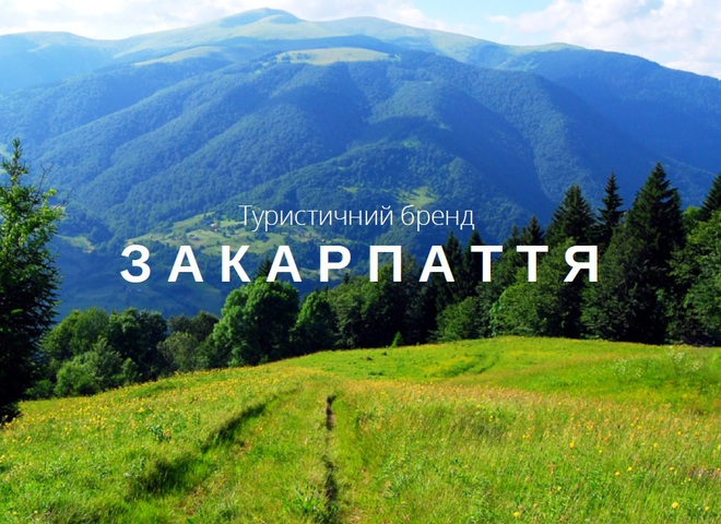 Закарпатье признали самой привлекательной областью для туризма в Украине