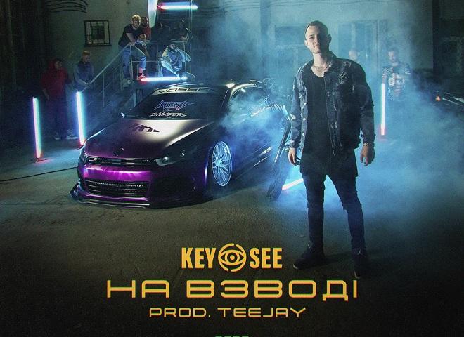 Keysee
