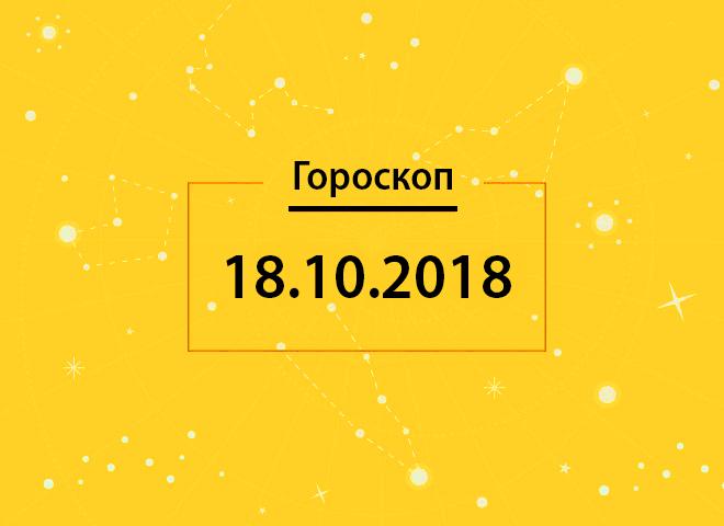 Гороскоп на сьогодні, 18 жовтня 2018 року, для всіх знаків Зодіаку