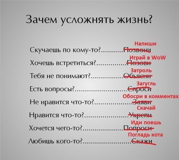 Зачем усложнять жизнь?