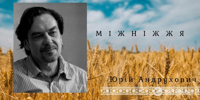 Слова, які з'явилися завдяки українським письменникам і поетам