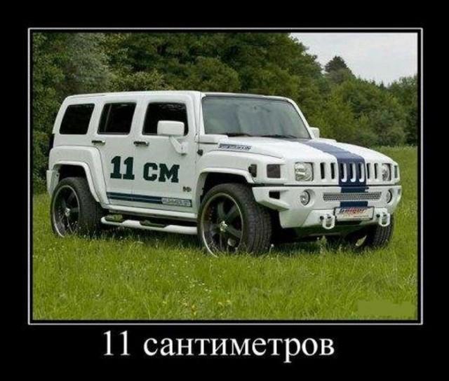 Авто демотиватор