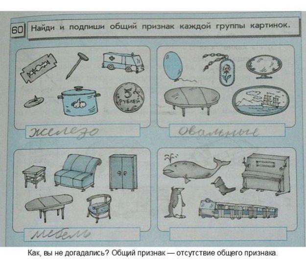 Интересные задания в современных учебниках