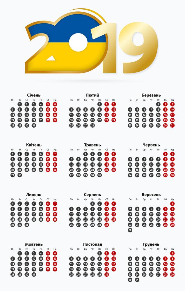 сколько дней в 2019 году
