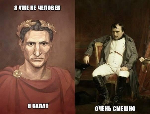 Прикол про Цезаря и Наполеона