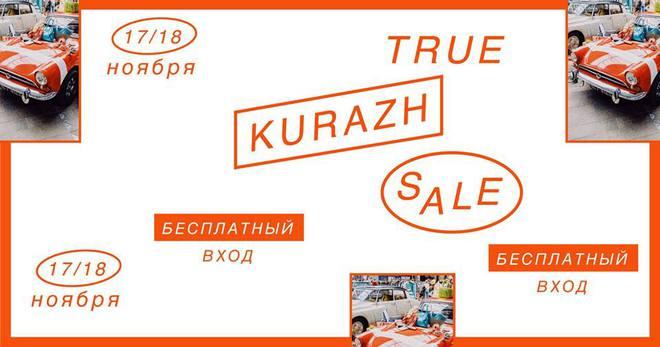 Куда пойти в Киеве 16 - 18 ноября