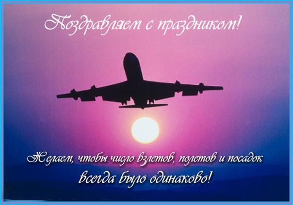 Поздравления ко дню авиации для мужчин 809