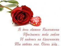 Пожелания на День Св. Валентина