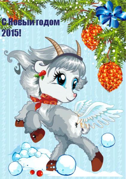 Детская открыточка на Новый год козы