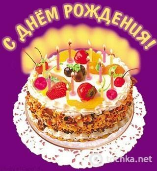 Открытка тортик