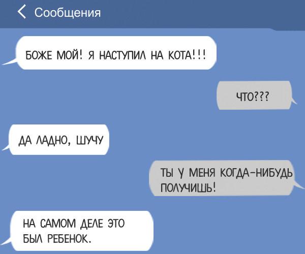 Смешные смс переписки от мужчин