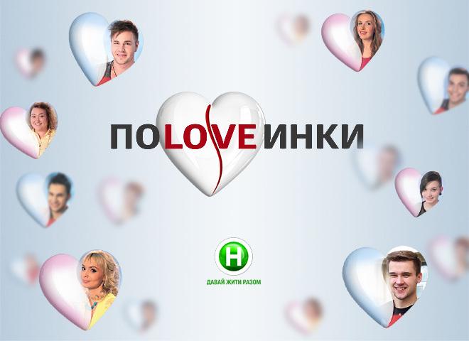 """""""Половинки"""" 2 сезон 2016"""