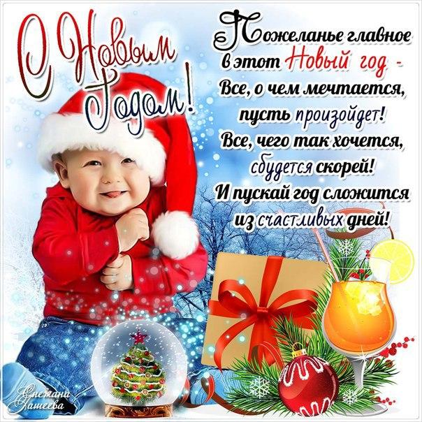 Пожелания на Новый год поздравления для певицы