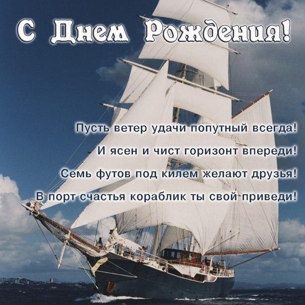 Поздравления с днем рождения моряку проза 20