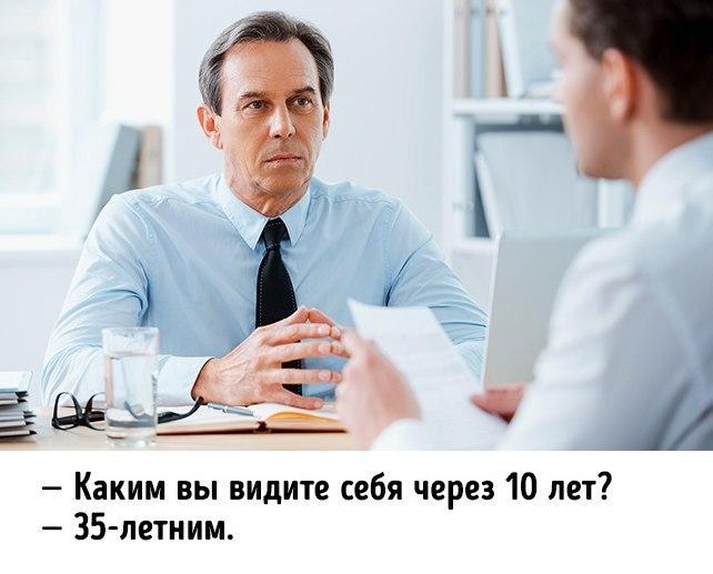 Поймет каждый, кто искал работу