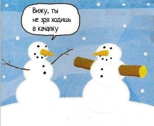 Снеговик после качалки