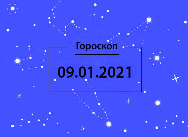 Гороскоп на січень 2021