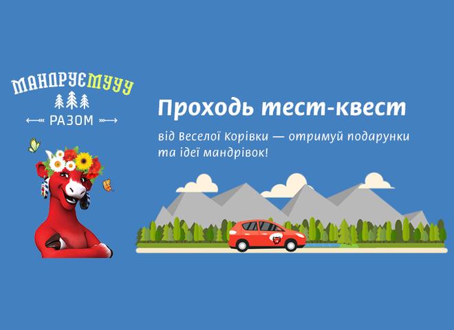 """Мандруємууу разом!"": Весела Корівка приглашает в тур по Украине"