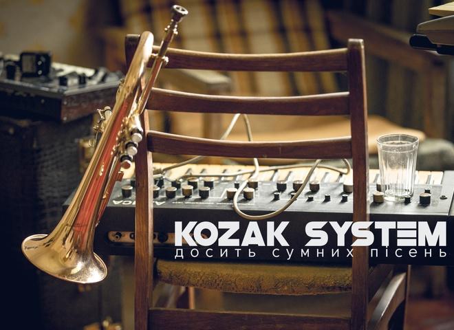 """Kozak System розповіли історію свого викрадення в кліпі """"Досить сумних пісень"""""""