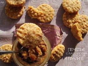 Печенье с каштановым кремом и пралине.
