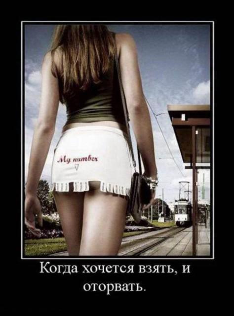 Прикольные демотиваторы про девушек