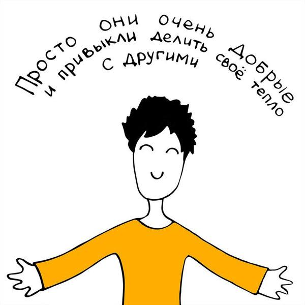 Комикс про людей с холодными руками