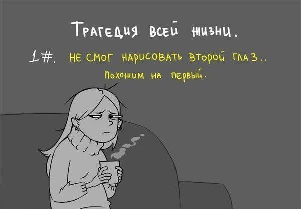 Трагедия всей жизни..