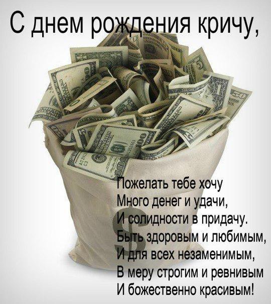 Много денег на день рождения