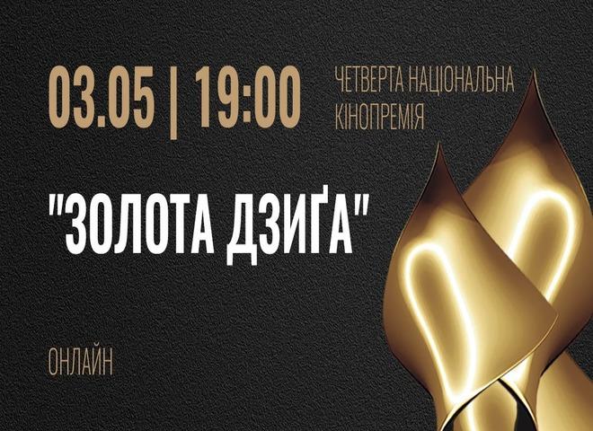 """""""Золота Дзиґа"""": смотреть онлайн"""