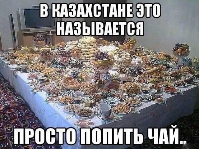 Прикольные картинки казахстана, женщина любимая