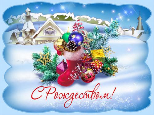 Поздравления с Рождеством Христовым 2018 в стихах для друзей и родных