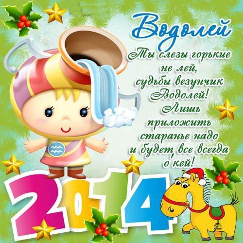 Поздравления на День Рождения Водолеев
