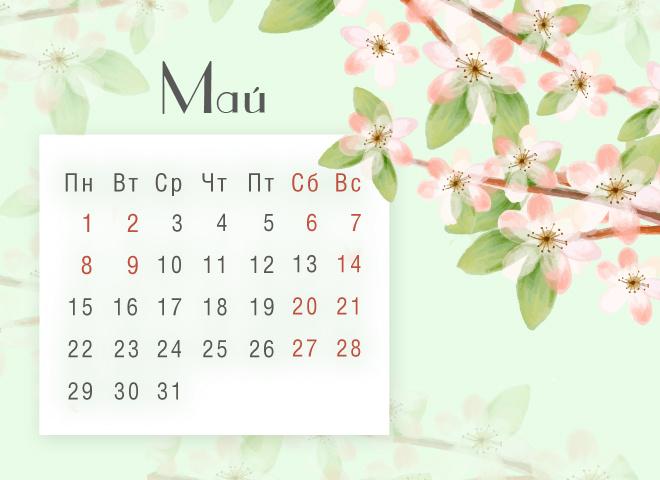 Майские праздники 2017