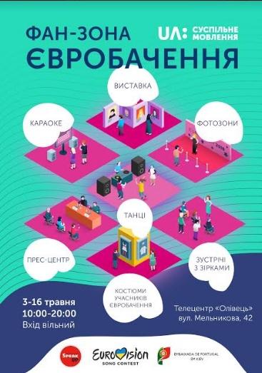 Евровидение 2018: в Украине откроется официальная фан-зона