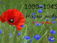 День пам'яті та примирення в Україні