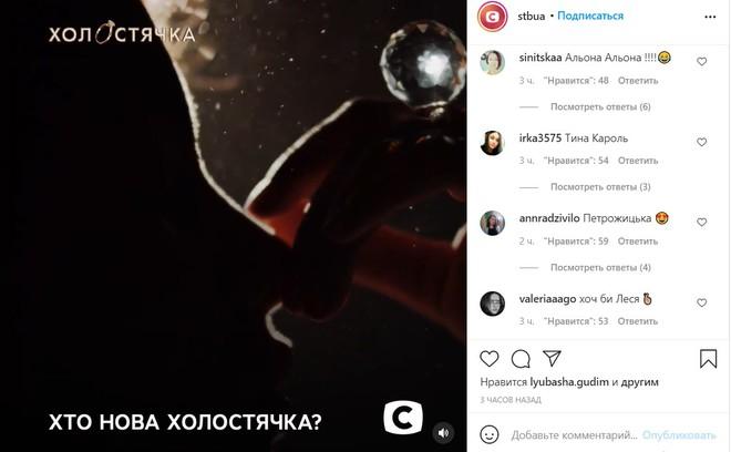 """Кто станет главной героиней нового сезона """"Холостячка"""""""