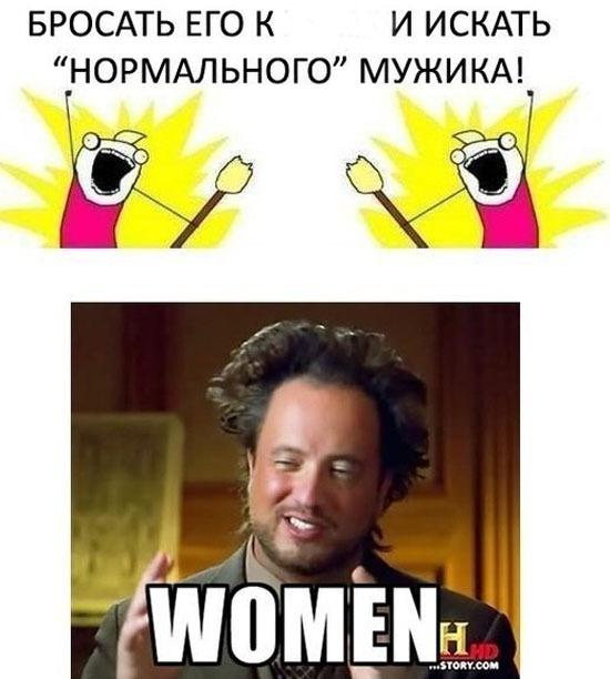 Минутка женской логики