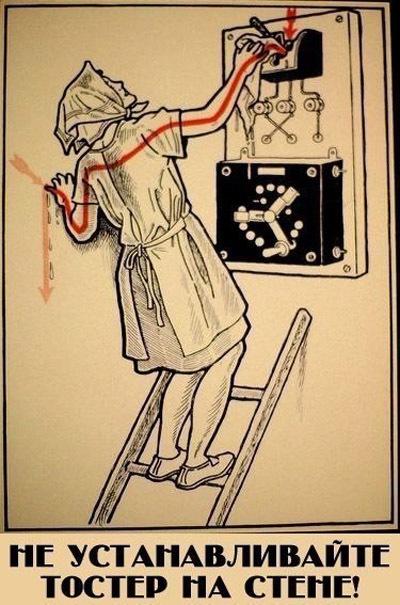 Топ-10 способов уберечься от удара током. Прикол