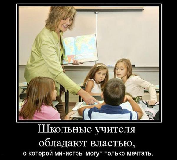 Картинки про учителей с надписями