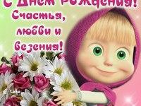 С днем рождения от Маши