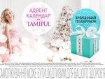 Новий рік не за горами: Таміпул підготував для тебе ексклюзивні подарунки
