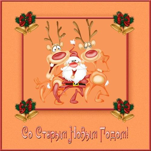 Прикольные открытки на Старый Новый год 2015