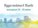 Куди піти в Києві: вихідні 24 - 25 червня