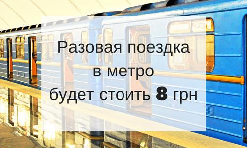 В Киеве существенно подорожает проезд в общественном транспорте