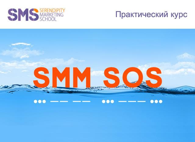 Трехдневный курс от SMS
