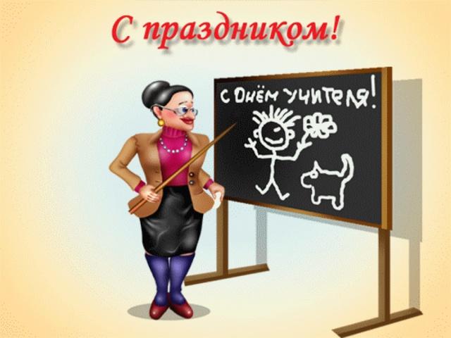 Мои поздравления с Днем учителя