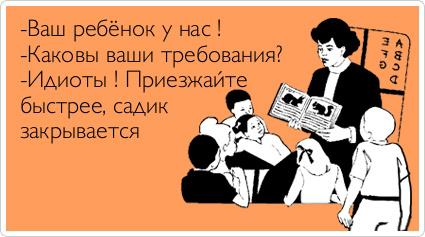 ТОП лучших Atkritok про школу