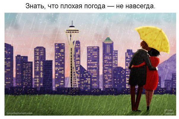Любовь - это ...