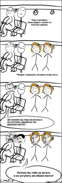 Подборка fuuu комиксов