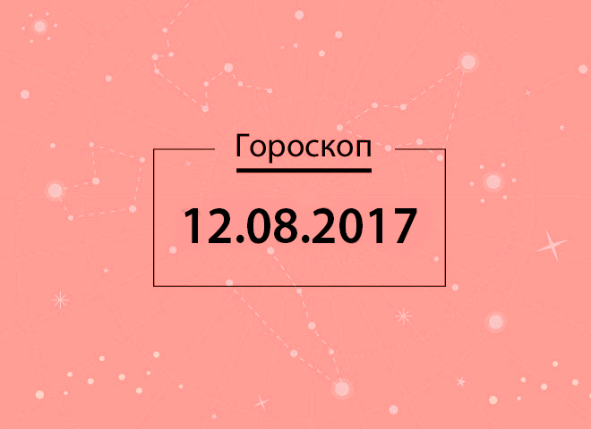 Гороскоп на август 2017